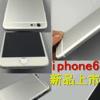 """""""iPhone 6""""-Dummys für 380 Yuan"""
